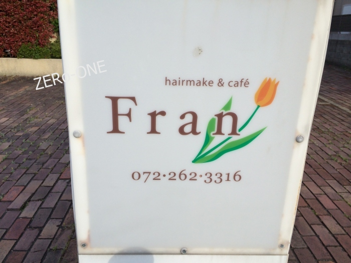 hairmake&cafe Fran の画像