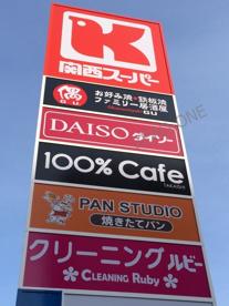 関西スーパー 高石駅前店の画像2