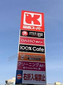 関西スーパー 高石駅前店の画像3