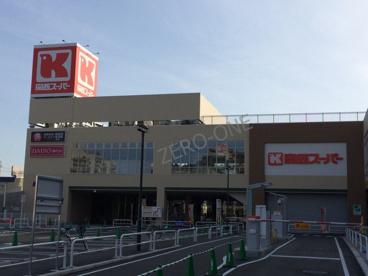 関西スーパー 高石駅前店の画像4