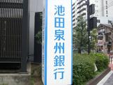 池田泉州銀行 庄内支店