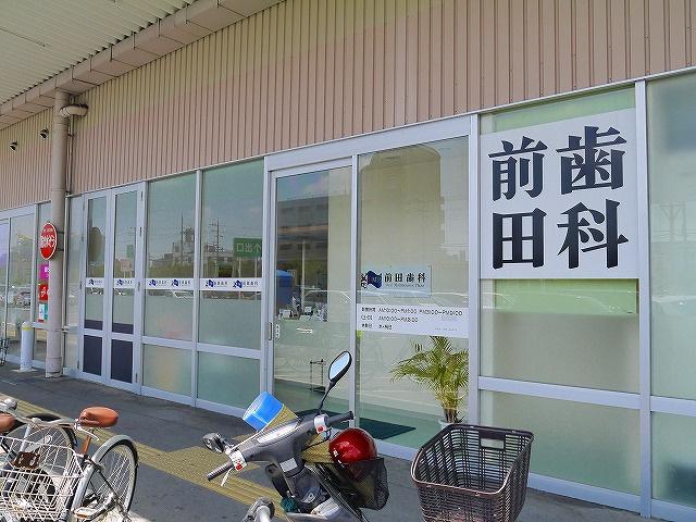OMP前田歯科の画像