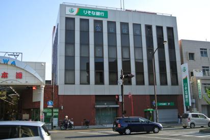 りそな銀行尼崎支店の画像1