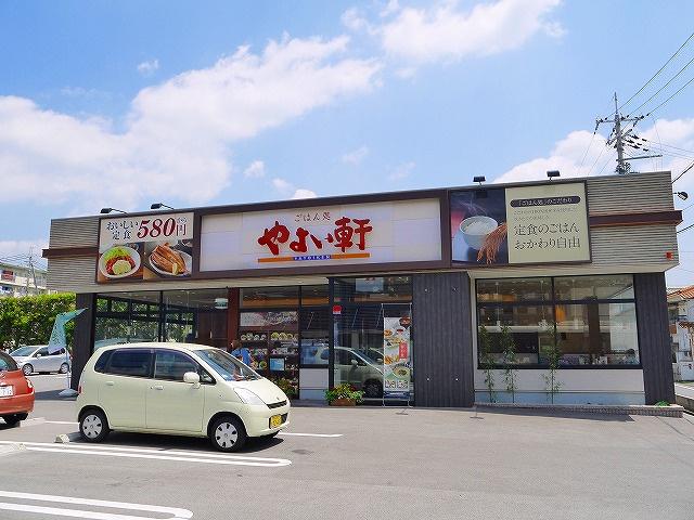 やよい軒 奈良大安寺店の画像