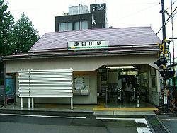 南武線津田山駅の画像1