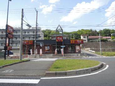 すき家多摩乞田店の画像1