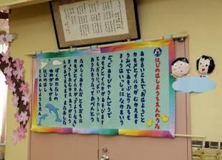 にじのはし幼稚園の画像2