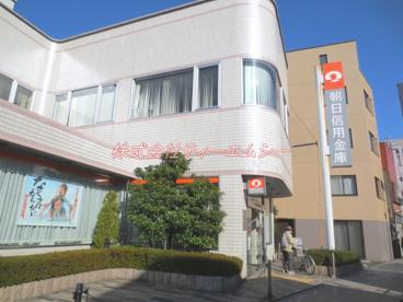 朝日信用金庫荒川南支店の画像1