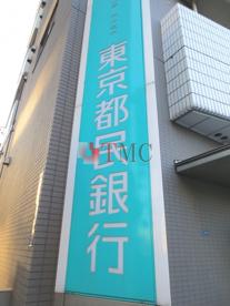 東京都民銀行 三河島支店の画像4