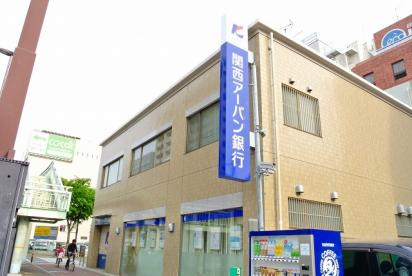 関西アーバン銀行尼崎支店の画像1