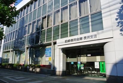 尼崎信用金庫長洲支店の画像1