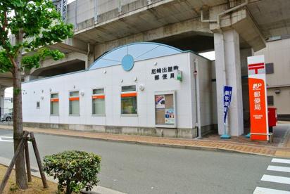 尼崎出屋敷郵便局の画像1