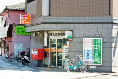 尼崎大島郵便局の画像1