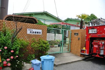 市立元浜保育所の画像1