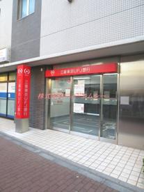 三菱東京UFJ銀行 新三河島駅前ATMコーナーの画像2