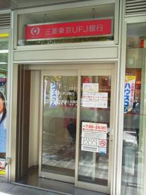 三菱東京UFJ銀行 日暮里尾久橋通りATMコーナーの画像1