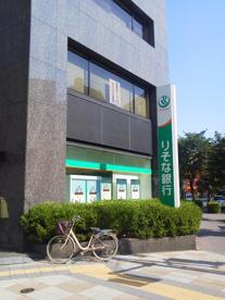りそな銀行 日暮里支店の画像1