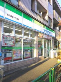 ファミリーマート西日暮里一丁目店の画像2