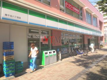 ファミリーマート南千住八丁目店の画像3