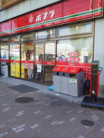 ポプラ東日暮里3丁目店の画像1