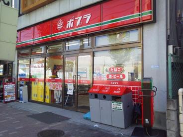 ポプラ東日暮里3丁目店の画像2