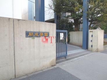 開成中学校の画像1
