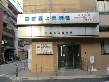 日暮里上宮病院の画像2
