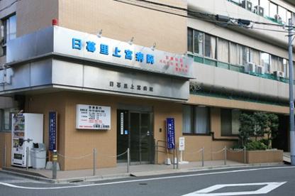 日暮里上宮病院の画像3