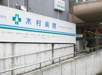 木村病院の画像2