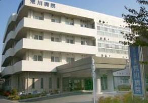 荒川病院の画像3