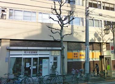 荒川名倉病院の画像3