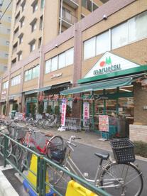 マルエツ 西日暮里店の画像2