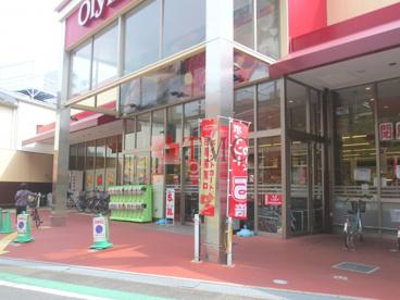 オリンピック 西尾久店の画像4