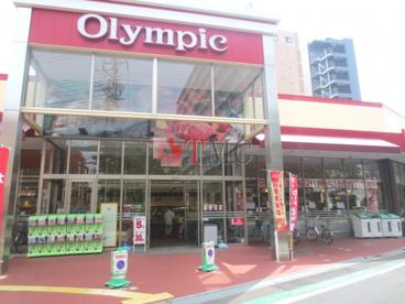オリンピック 西尾久店の画像5