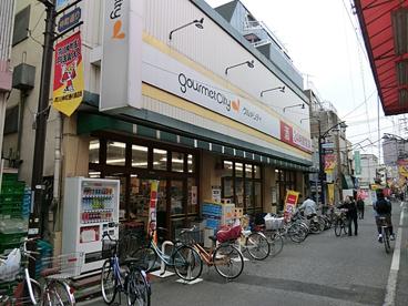 グルメシティ関東 三河島店の画像2