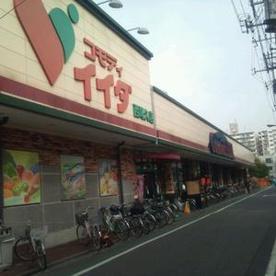 コモディイイダ 西尾久店の画像1