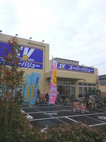 スーパーバリュー 西尾久店の画像4