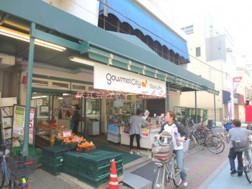 グルメシティ 東尾久店の画像3