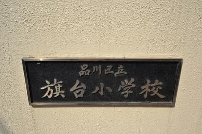 品川区立 旗台小学校の画像2