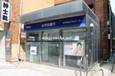 みずほ銀行 堀留出張所(ATM)