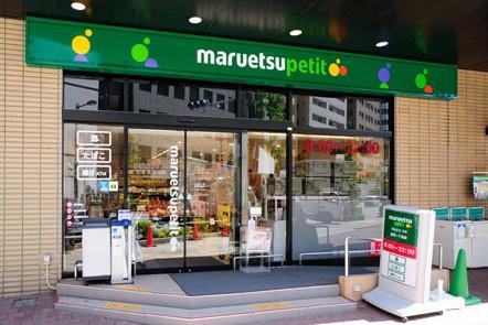 マルエツ プチ 新川一丁目店の画像