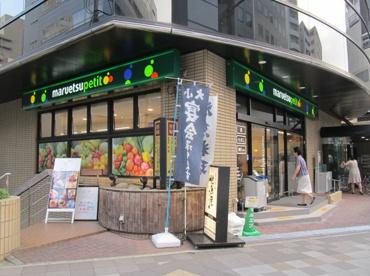 マルエツ プチ 新川一丁目店の画像2