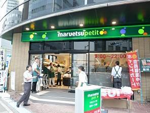 マルエツ プチ 新川一丁目店の画像3
