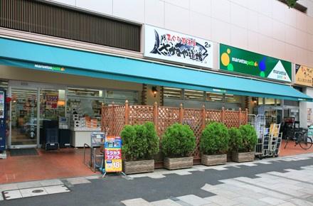 マルエツ プチ 八丁堀店の画像