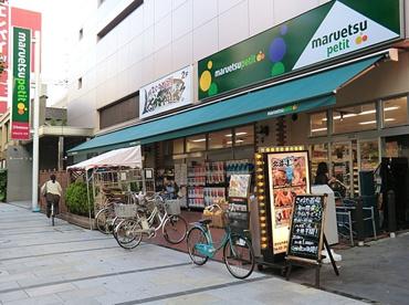 マルエツ プチ 八丁堀店の画像3