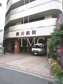 関川病院の画像5