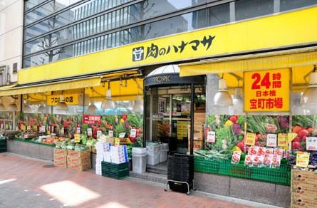 肉のハナマサ 日本橋宝町店の画像