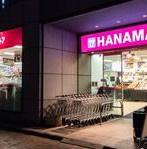 肉のハナマサ 新川店の画像1
