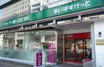 まいばすけっと新富町駅前店の画像