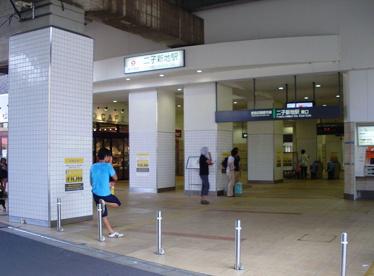田園都市線二子新地駅の画像1